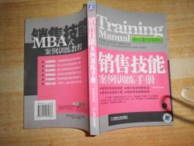 销售技能案例训练手册