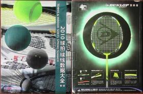 2010穿线师年鉴-球拍/球线数据大全 春/夏