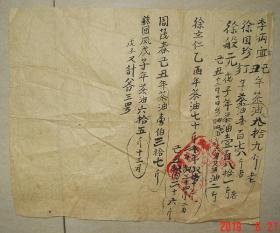 茶油史料 茶油  山场   油茶   植物油  民国老字号老商号    记单