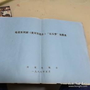 """电视系列剧《黄河东流去》""""石头梦"""