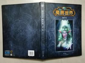 魔兽世界编年史 第三卷