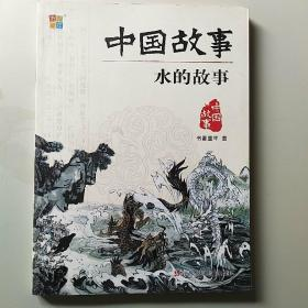 中国故事-水的故事