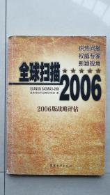 全球掃描——2006:2006版戰略評估