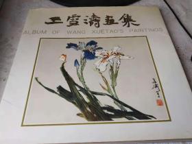 王雪涛画集-荣宝斋出版