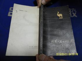 丝绸之路的99个谜----埋没在流沙中的人类遗产   (日)前岛信次著    1981年1版1印7200册