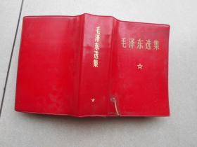 毛泽东选集  64开(一卷本)前封面有破损.品相以实物照片为准.