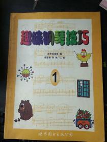 趣味钢琴技巧 第1册