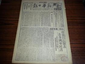 1939年7月7日《新华日报》当前时局的最大危机-毛泽东;抗战二周年纪念,蒋委员长发表告全国军民书;抗战二周年纪念日,蒋委员长告友邦书;中国人民英勇抗战的两周年;