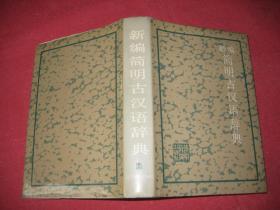 新编简明古汉语辞典