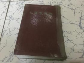 毛泽东选集 [一卷本] 66年第一版 66年上海第一次印刷 32开