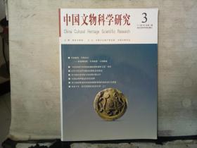 中国文物科学研究2013第3期(2013年 9月,总第31期)