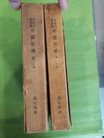 部定大学用书 中国哲学史 冯友兰  商务印书馆 1947-10 八版(B6-01)
