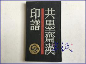 共墨斋汉印谱 1991年初版精装仅印1000册