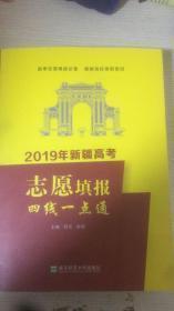 2019年新疆高考志愿填报四线一点通