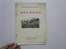 16开油印本 解放战争时期粤中游击区 革命方言歌曲选