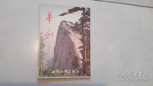 【老地图】《华山导游图》《华山游览示意图》《华阴市区示意图》