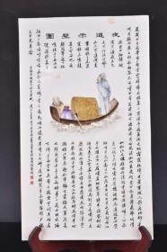 民国 传芳居士 慧德 作 粉彩 东坡夜游赤壁图 书法 绘画 瓷板画