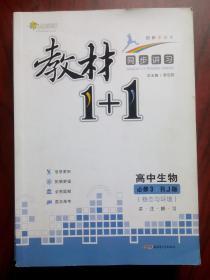 教材1+1 高中生物必修3,高中生物辅导,有答案或解析,16