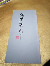 张珺篆刻集