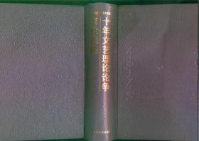 1979-1989/十年文艺理论论争言论摘编(91年一版一印1000册)