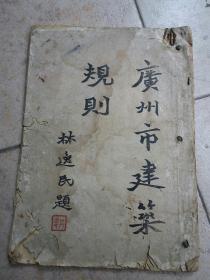国三十四年《广州市建筑规则》  16开