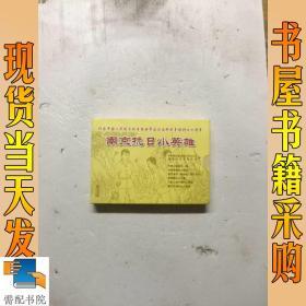 南京抗日小英雄     共6本合售