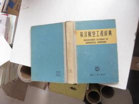 英汉航空工程辞典