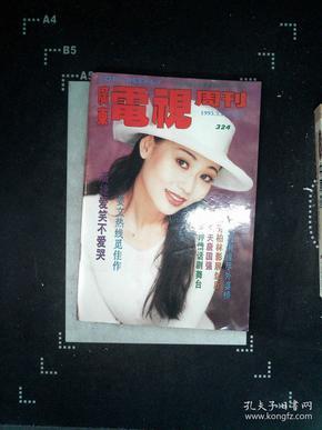 广东电视周刊  324