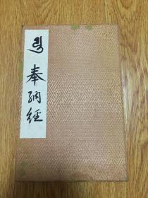 日本出版《四国八十八灵场奉纳经》一册全,经折装两面印刷,品如新