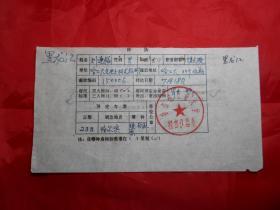 哈工大精密仪器系副教授 刘逢梅 1990年填写的《激光学术会议开会通知回执》