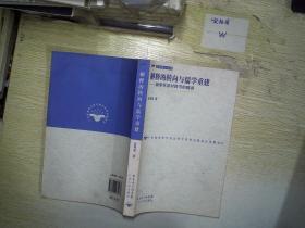 解释的转向与儒学重建:颜李学派对四书的解读