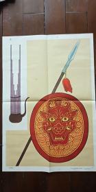 1960年出版印刷 彩色宣传画 2开 《矛盾竽》刘旦宅 绘  私藏近全新 厚纸