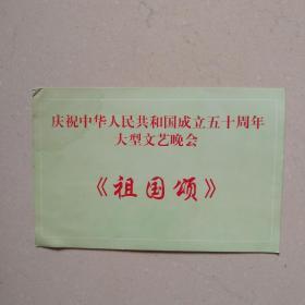 庆祝中华人民共和国成立五十周年大型文艺晚会祖国颂