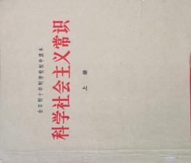 全日制十年制学校初中课本(试用本)-科学社会主义常识(上下册       新B7