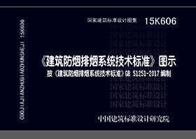 15K606 《建筑防烟排烟系统技术标准》图示(按《建筑防烟排烟系统技术标准》GB51251-2017编制)