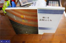 志村ふくみ Fukumi Shimura 求龙堂 草木染作品图录 正篇和续篇   大16开 166页 品好包邮