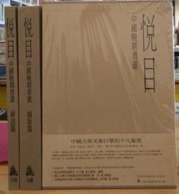 悦目 中国晚期书画 2册全图版卷 解说卷 带盒