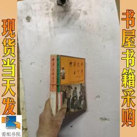 中华文学五千年  近现代文学部分  古代文学部分 共2本合售