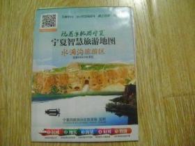 宁夏智慧旅游地图 水洞沟旅游区