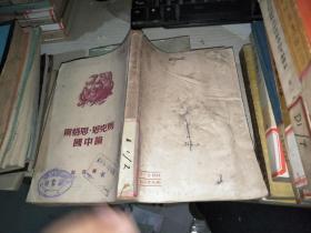 马克思恩格斯论中国 馆藏