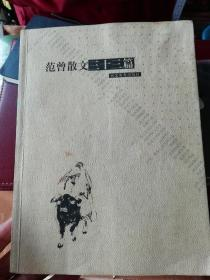 范曾散文三十三篇《作者签赠著名孟祥顺画家,并砱印保真迹》