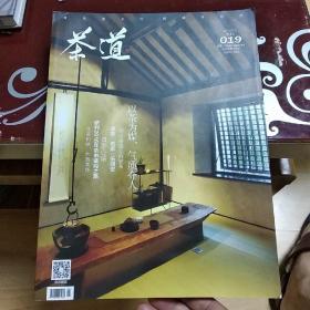 茶道 2016年3月(总第19期)