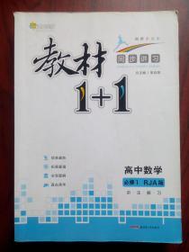 教材1+1 高中数学必修1,高中数学辅导,有答案或解析,15