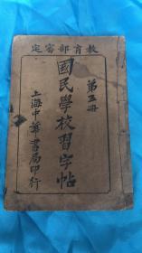 国民学校习字帖 第五册