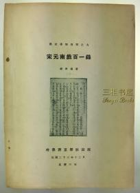 1934年初版《宋元南戏百一录》/燕京学报专号之九/燕京大学/哈佛燕京学社/钱南扬/ Southern Drama during Sung and Yuan Dynasties