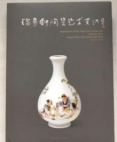瑞景轩陶瓷艺术赏识 全一册精装