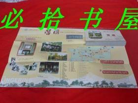 苏州园林名胜精品游 留园 折页