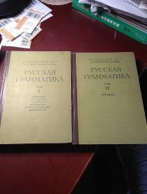 俄语语法 第一卷  第二卷(句法学)    两册合售  俄文版