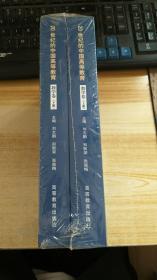 20世纪的中国高等教育.教学卷  上下卷.