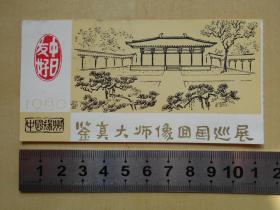 1980年【鉴真大师像回国巡展,门票】扬州